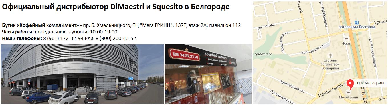 магазин в белгороде
