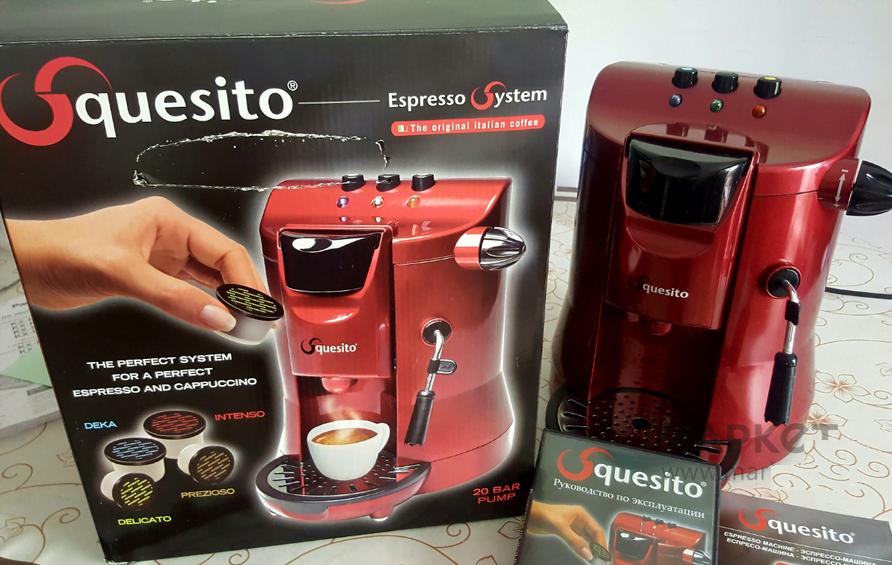 фото новой кофемашины Squesito Rotonda