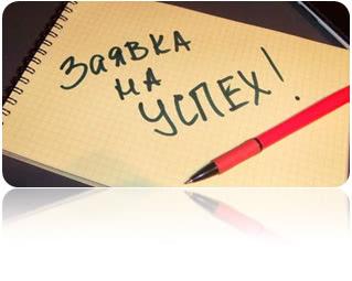 Zayavka_na_uspeh